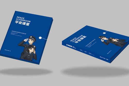 重庆市公安局—重庆品牌设计