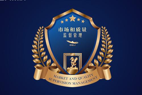 重庆市两江新区市场质量和监督管理—重庆vi设计