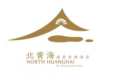 北黄海温泉度假酒店1